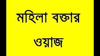 মহিলাদের ওয়াজ। ।।মহিলা বক্তা।। ।।Bangla New Waz।।
