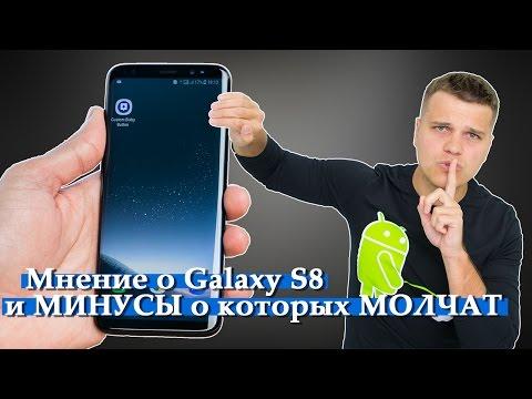 ПРАВДА про Samsung Galaxy S8. Об Этом НИКТО не говорит…