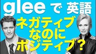 glee/グリー シーズン3 第14話