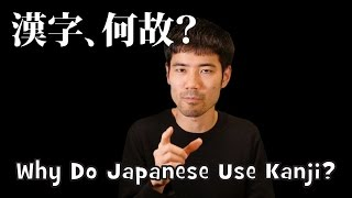 Why Do Japanese Still Use Kanji? Complicated Writing System...