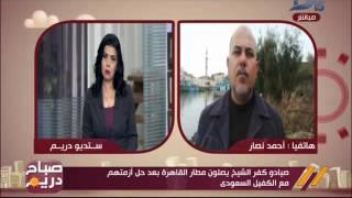 نقيب الصيادين: لولا الدولة لاستمرت أزمة المصريين بالسعودية