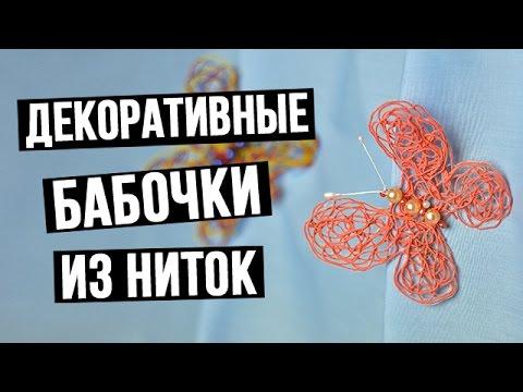 Как сделать бабочку из ниток своими руками