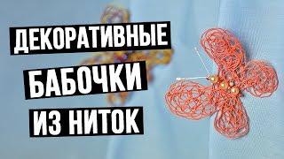 Декоративные бабочки из ниток своими руками