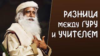 Гуру учитель святой мудрец или провидец - Садхгуру на Русском
