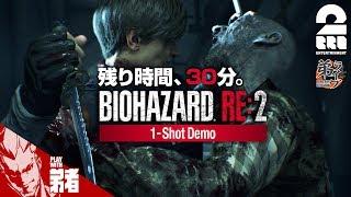 #0【ホラー】弟者の「バイオハザード RE:2 1- Shot Demo」【2BRO.】