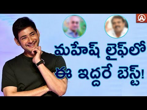 Mahesh Babu Favorites In Political And Cinema Filed L Mahesh Babu Twitter L Namaste Telugu