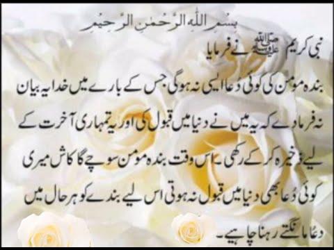 Hadees Urdu Translation Hadees Bukhari in Urdu Part 3