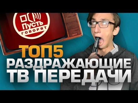 ТОП5 РАЗДРАЖАЮЩИХ ТВ-ПЕРЕДАЧ