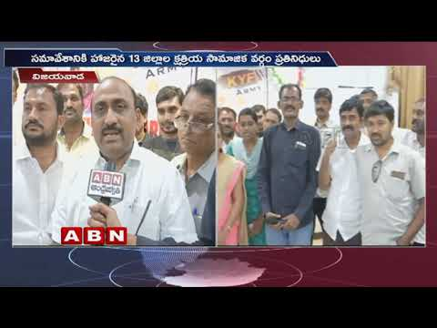 Kshatriyas demand Welfare Corporation for their Poor | ABN Telugu