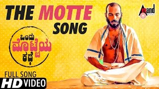 Ondu Motteya Kathe | The Motte Song | HD Video Song 2017 | Raj B Shetty |Pawan Kumar|Midhun Mukundan
