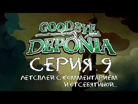Goodbye Deponia - Серия 9 (Кто теперь живет в кровати?) КурЯщего из окна