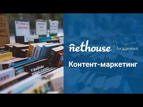 Nethouse.Академия: Контент-маркетинг