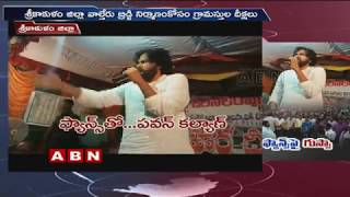 Janasena Chief Pawan Kalyan Serious on Fans During Speech In Srikakulam