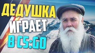 ДЕДУШКА ИГРАЕТ В Cs Go 9