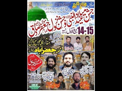 Live Jashan......... 14 Rabiulawal 2019............jaffrabad Chakwal