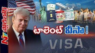 ఇకపై అమెరికా వెళ్లి స్థిరపడడం సాధ్యమేనా..? || Trump's New Immigration Policy || Story Board || NTV