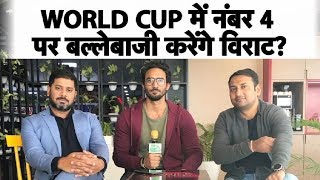 BREAKING NEWS: COACH Shastri Hints at Virat Batting at No.4 in World Cup 2019 I Sports Tak