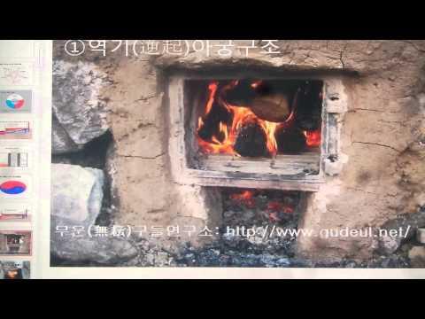 구들(온돌)학교 강의 South Korea's heating (gudeulbang) bottom culture 1892/ 팔현구들종합①