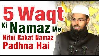 5 Waqt Ki Namaz Me Kitni Rakat Namaz Padhna Hai By Adv. Faiz Syed