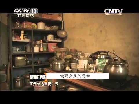 中國-庭審現場-20150418 餓死女兒的母親