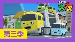 太友 第3季 第4集 l 我全都知道 l 小公交車太友 | 兒童漫畫 | 幼兒漫畫 | 兒童卡通 | 幼兒卡通 | 兒童小電影