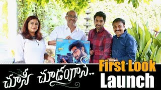 Chusi Chudangane movie First Look Launched | Suresh Babu Daggubati | Siva Kandukuri | TopTeluguMedia