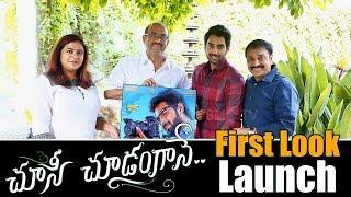 Chusi Chudangane movie First Look Launched | Suresh Babu Daggubati | Siva Kandukuri | TopTeluguMedia