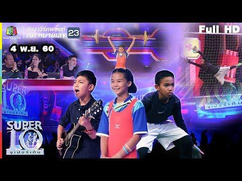 SUPER 10 | ซูเปอร์เท็น | EP.41 | 4 พ.ย. 60 Full HD