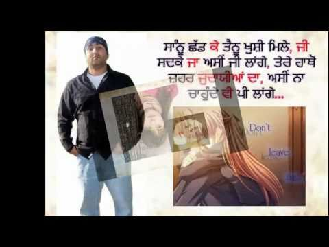 ♥★ Sanu Tere Dukh Ne ♥★ Rupinder Handa ♥★ Sad Punjabi...