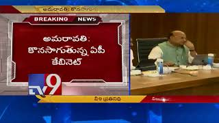 AP Cabinet discusses strategy for obtaining bifurcation promises