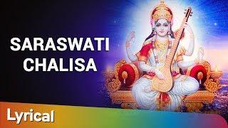 श्री सरस्वती चालीसा हिंदी | Saraswati Chalisa with Lyrics | Basant Panchami Special