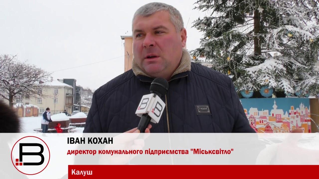 Комунальники Калуша завершили монтаж нової ілюмінації на площі Героїв