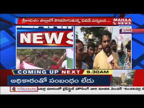 Janasena Pawan Kalyan Tour In Srikakulam Dist | Mahaa News