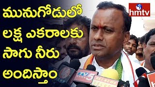 Munugode Congress Candidate Komatireddy Rajagopal Reddy Election Campaign | hmtv