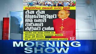 Siyatha Morning Show | 22 .02. 2021