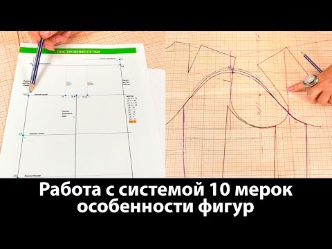 Работа с системой 10 мерок, особенности фигур