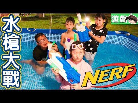 【玩具】Nerf水槍大戰,大人VS小孩[NyoNyoTV妞妞TV玩具]
