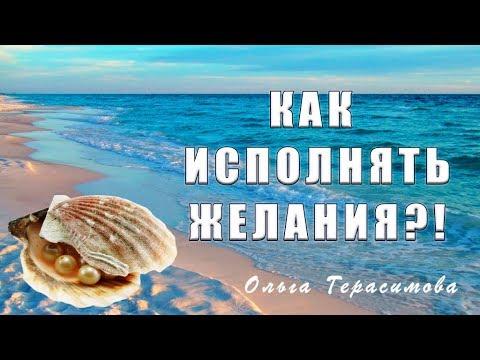 Как исполнять желания|Ольга Герасимова
