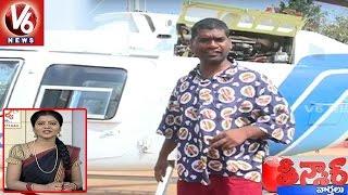 Bithiri Sathi Joy Ride In Helicopter   Funny Conversation With Savitri   Teenmaar News