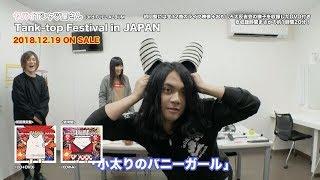 ?DVD?????????T?????? 3rd FULL ALBUM?Tank-top Festival in JAPAN??????????DVD
