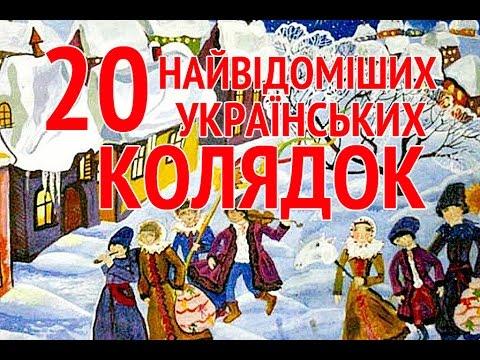 20 Найвідоміших Українських Народних колядок - 55 хвилин відео