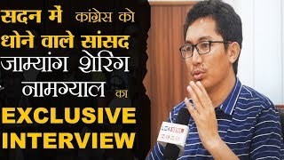 Jamyang Tsering Namgyal Exclusive Interview। Ladakh के सांसद से विशेष बातचीत। Ladakh MP Interview