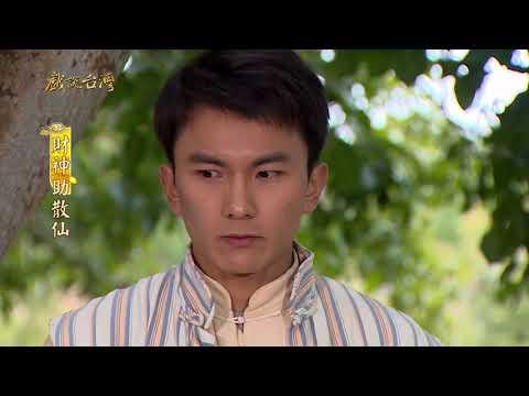 台劇-戲說台灣-財神助散仙-EP 09