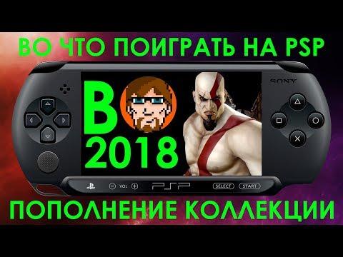 (Пополнение коллекции) Во что поиграть на PSP в 2018   MuxaHuk