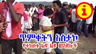 Ethiopia: ጥምቀትን አስታኮ የተከሰቱ ልዩ ልዩ ወንጀሎች - Timket & Its Other sides EBC