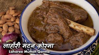लाहौरी कोरमे का खुमार 400 साल से अब तक बरकरार है   Lahoree Mutton Korma by Chef Ashish Kumar