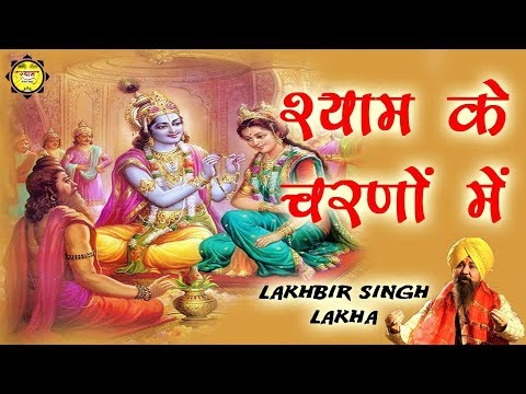 श्याम के चरणों में || Lakhbir Singh Lakha || Popular Shyam Bhajan 2017 || Sargam Music And Film