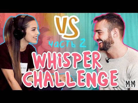 WHISPER CHALLENGE | Моша vs Афоня | часть 2
