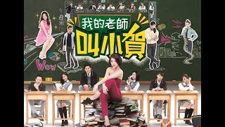 我的老師叫小賀 My teacher Is Xiao-he Ep0443