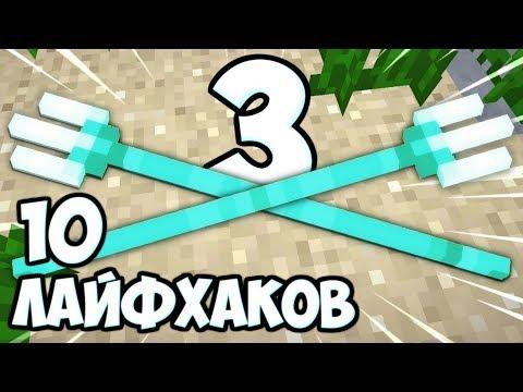 10 ЛАЙФХАКОВ ДЛЯ МАЙНКРАФТ 1.13 №3